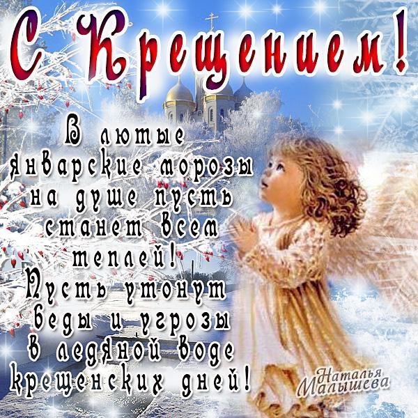 Открытки с поздравлением с крещением господним красивые, баннеры для