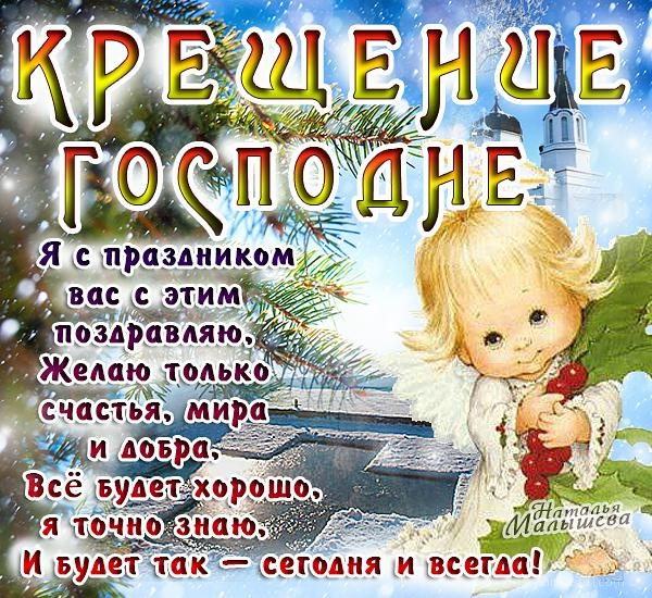 С Крещением Господним! - C Крещение Господне поздравительные картинки