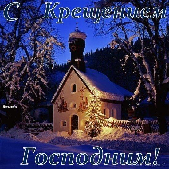 С Крещением 19 января - C Крещение Господне поздравительные картинки