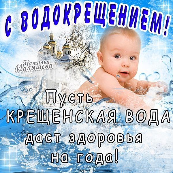 С крещением поздравления картинки прикольные, рисунки губка боба