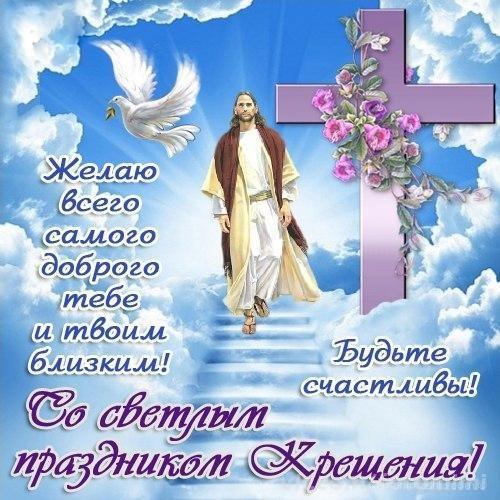 19 января - Крещение Господне! - C Крещение Господне поздравительные картинки