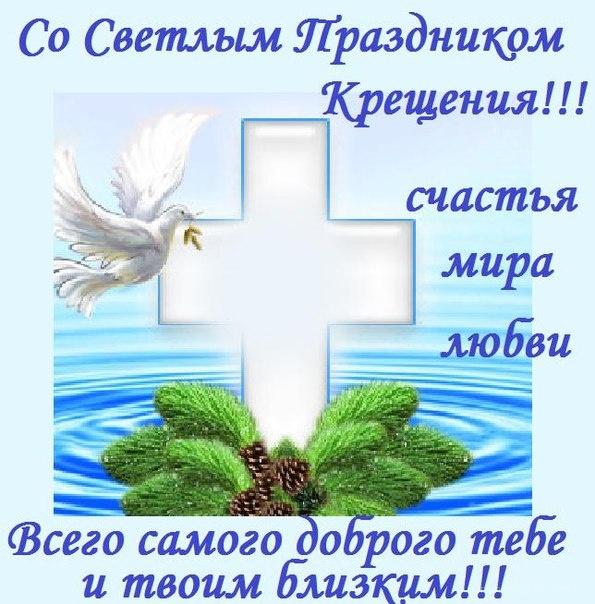 Праздник Крещения! - C Крещение Господне поздравительные картинки