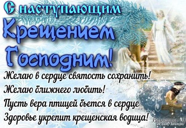 С наступающим Крещением Господнем - C Крещение Господне поздравительные картинки