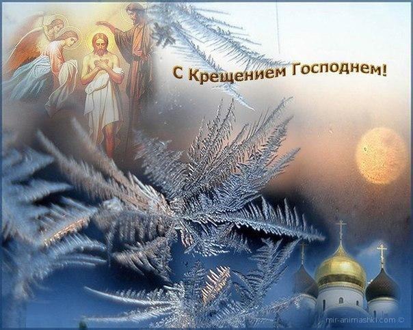 Крещения  Господня - C Крещение Господне поздравительные картинки
