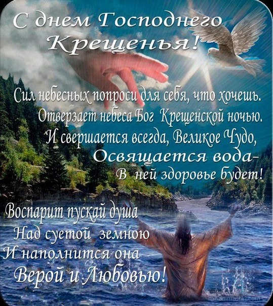 Христианские открытки крещение водное