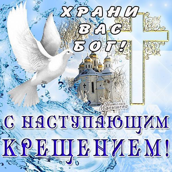 С наступающим Крещением Господним! - C Крещение Господне поздравительные картинки