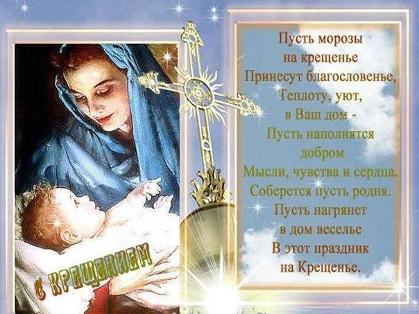 появилась стихи рожденным на крещение знаете, какой