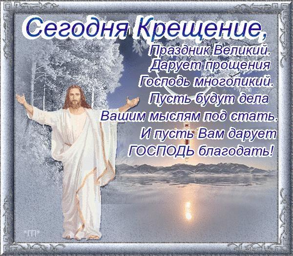 Сегодня Крещения - C Крещение Господне поздравительные картинки