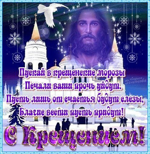 Поздравления с Крещением - C Крещение Господне поздравительные картинки