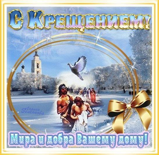 Крещение 19 января - C Крещение Господне поздравительные картинки