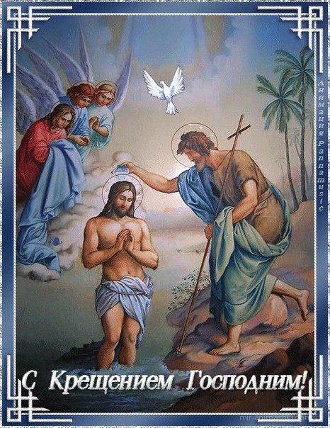 С Крещением поздравления в картинках - C Крещение Господне поздравительные картинки