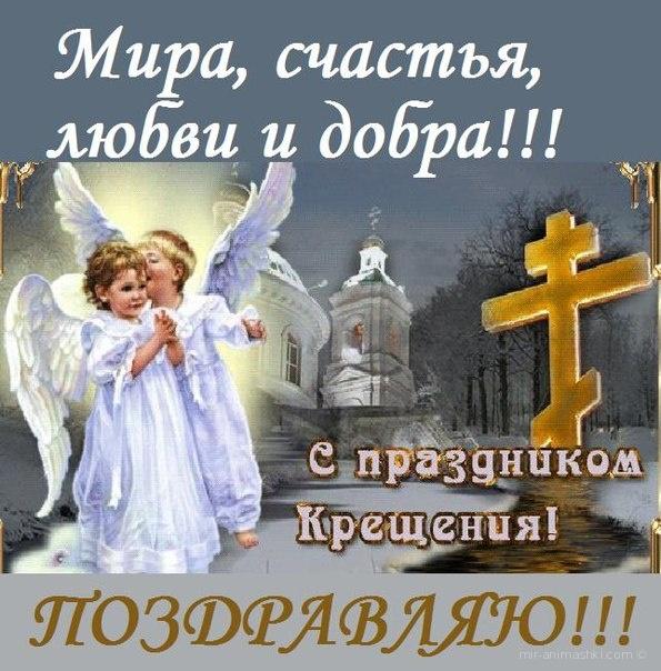 С праздником Крещения! - C Крещение Господне поздравительные картинки