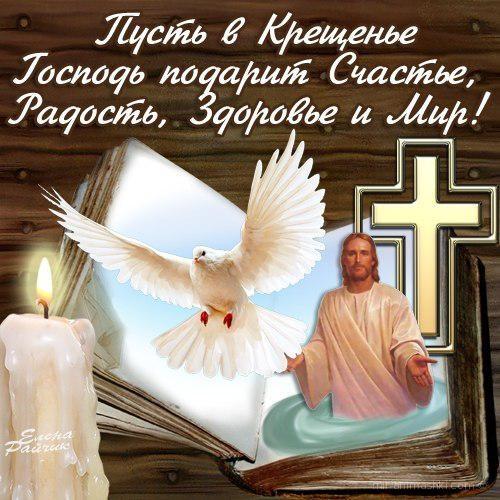 Пожелания для светлый праздник Крещения - C Крещение Господне поздравительные картинки