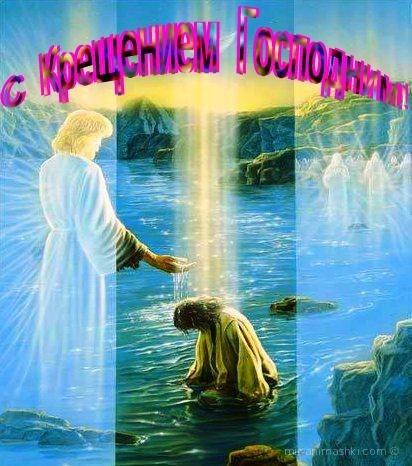 Религиозный праздник Крещения Господня - C Крещение Господне поздравительные картинки