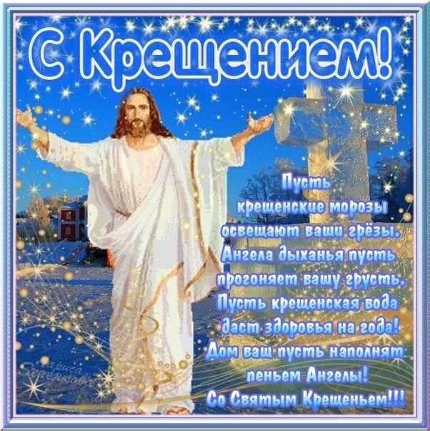 Поздравления с крещением господним красивые открытки с надписями