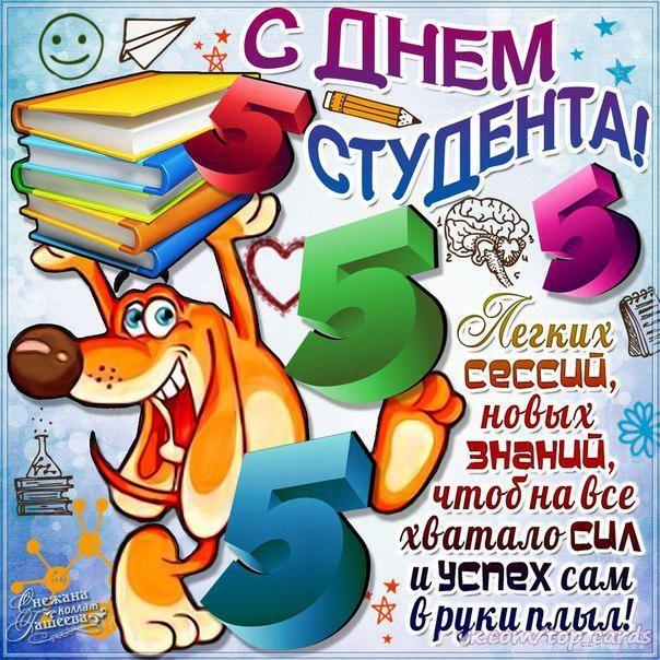 День студента 25 января Татьянин день - Татьянин день - День студента поздравительные картинки