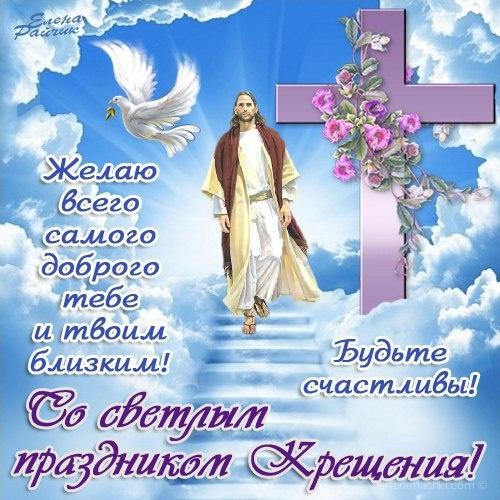 Со светлым праздником Крещения - C Крещение Господне поздравительные картинки