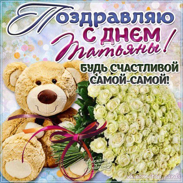Поздравляю с днем Татьяны - Татьянин День поздравительные картинки