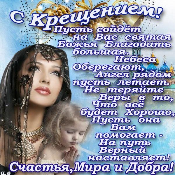 С КРЕЩЕНИЕМ - C Крещение Господне поздравительные картинки