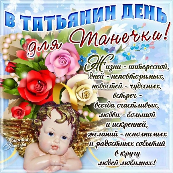 С праздником день Татьяны - Татьянин день - День студента поздравительные картинки