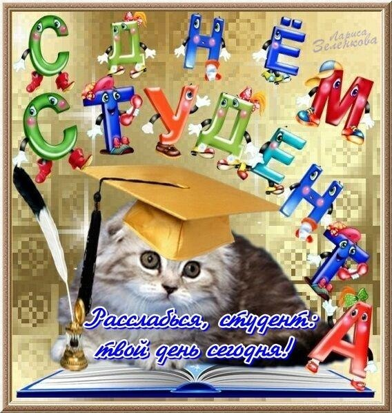 День студента - Татьянин день - День студента поздравительные картинки