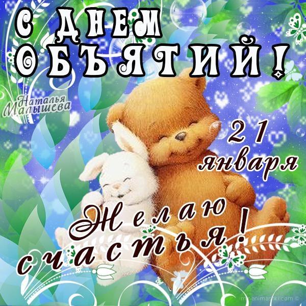 Поздравления с праздником День объятий 21 января - Поздравления к  праздникам поздравительные картинки
