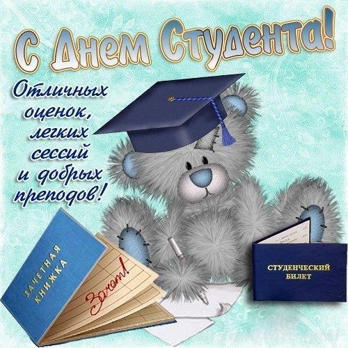 25 января - Татьянин день, день студента! - С днем студента поздравительные картинки
