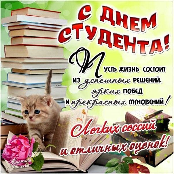 День студента 25 января - Татьянин день - День студента поздравительные картинки