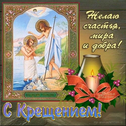 Я поздравляю вас с Крещением Христовым - C Крещение Господне поздравительные картинки
