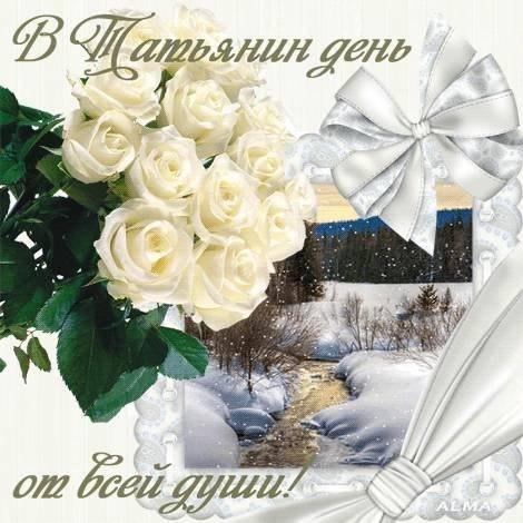 Поздравления С днём Татьяны - Татьянин День поздравительные картинки