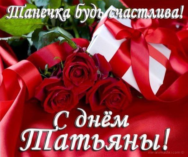 С Днем Татьяны 25 января - Татьянин день - День студента поздравительные картинки