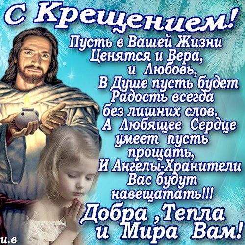 Крещение стихи поздравления сестре