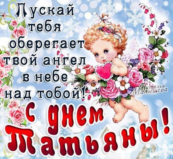 С днём Татьяны - Татьянин день - День студента поздравительные картинки