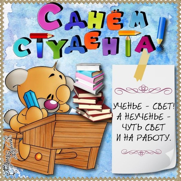 День студента Поздравления Учеба Студент - Татьянин день - День студента поздравительные картинки