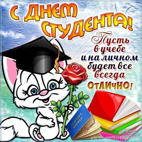 День студента 25 января Татьянин день - С днем студента поздравительные картинки