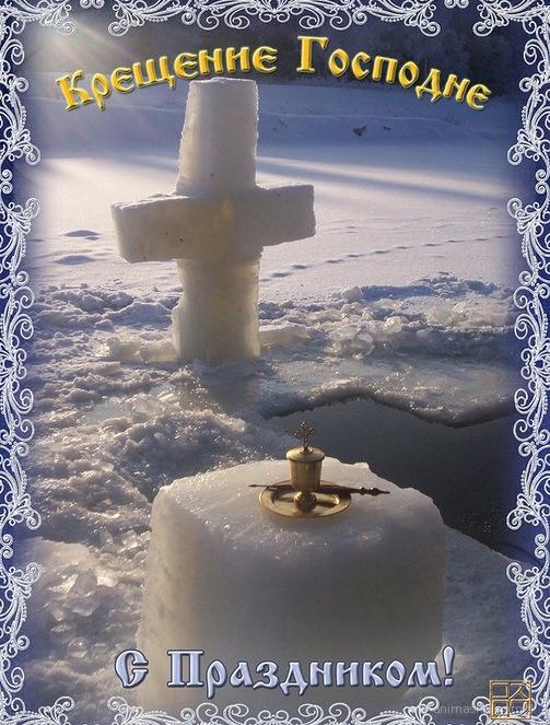 С прадником Крещения - C Крещение Господне поздравительные картинки