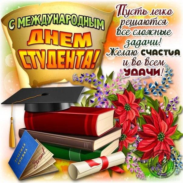 Международный день студента Поздравления - С днем студента поздравительные картинки