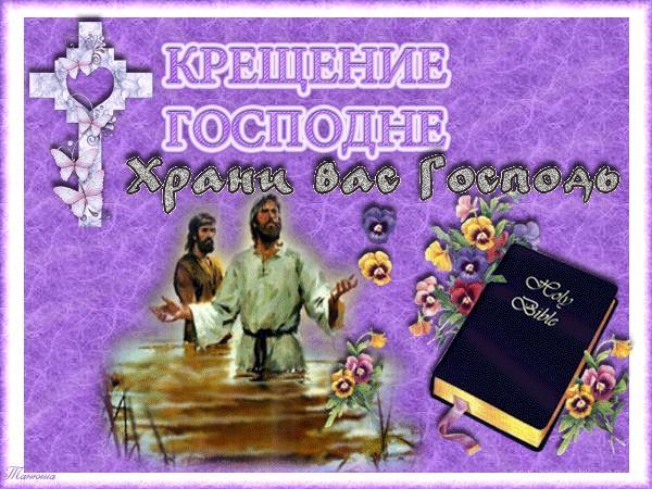 Крещение Господне - C Крещение Господне поздравительные картинки