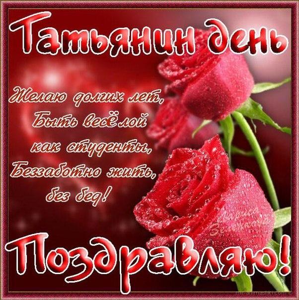 Поздравления с днём Татьян - Татьянин День поздравительные картинки