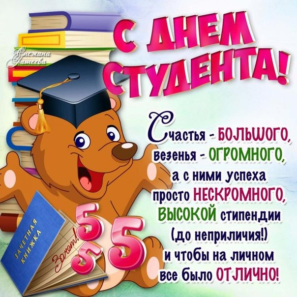 Прикольные картинки с поздравлением дня студента