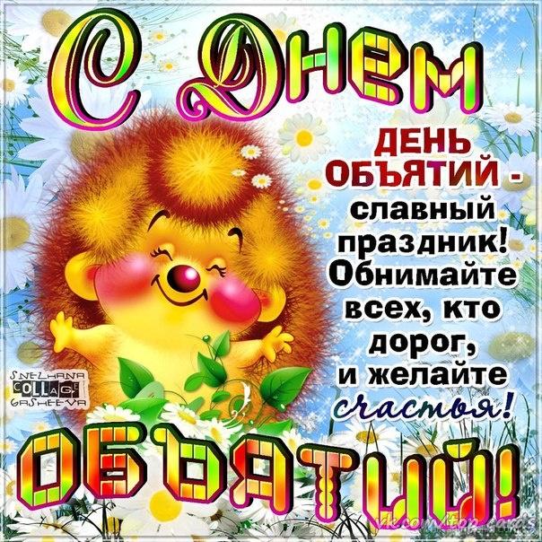 День объятий 21 января - Поздравления к  праздникам поздравительные картинки
