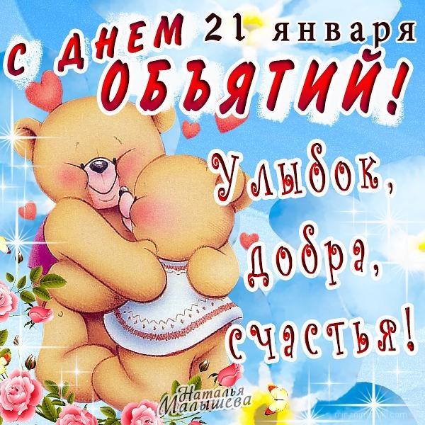 Международный день объятий - 21 января - Поздравления к  праздникам поздравительные картинки