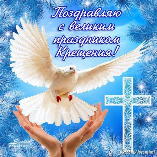 Поздравляю великим праздником Крещения - C Крещение Господне поздравительные картинки