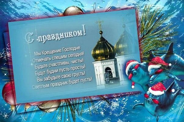 С КРЕЩЕНИЕМ ГОСПОДНЕМ - C Крещение Господне поздравительные картинки