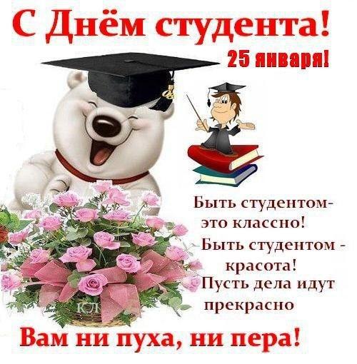 С Днем студента - Татьянин день - День студента поздравительные картинки