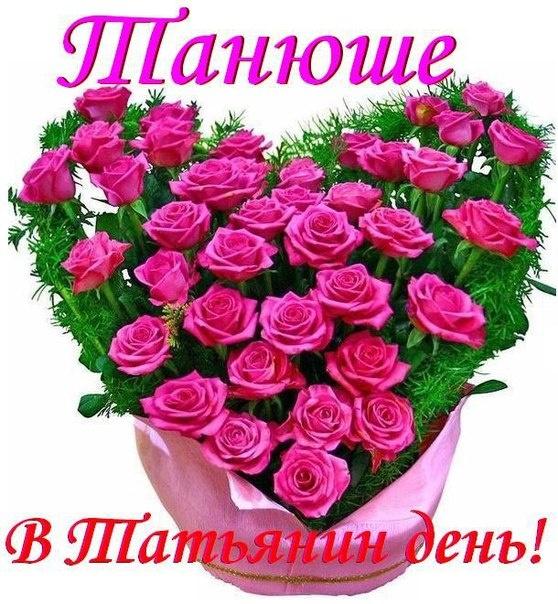 С Днем Татьяны 25 января - Татьянин День поздравительные картинки