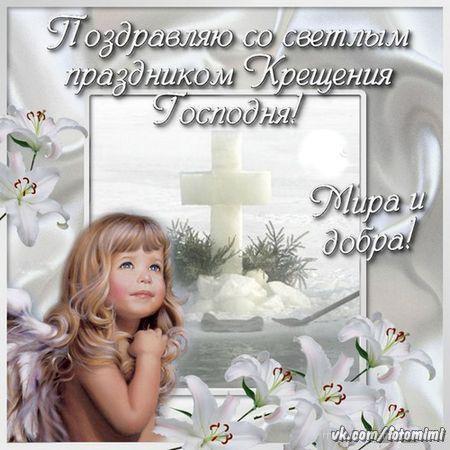 С Крещением! - C Крещение Господне поздравительные картинки