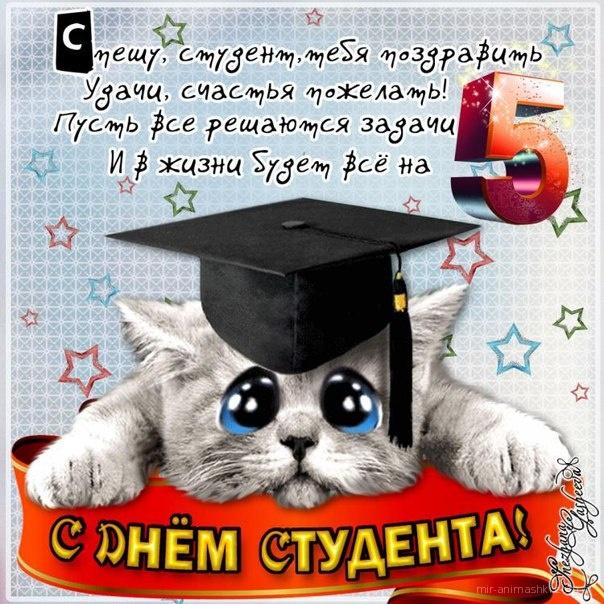 День студента Студент - С днем студента поздравительные картинки