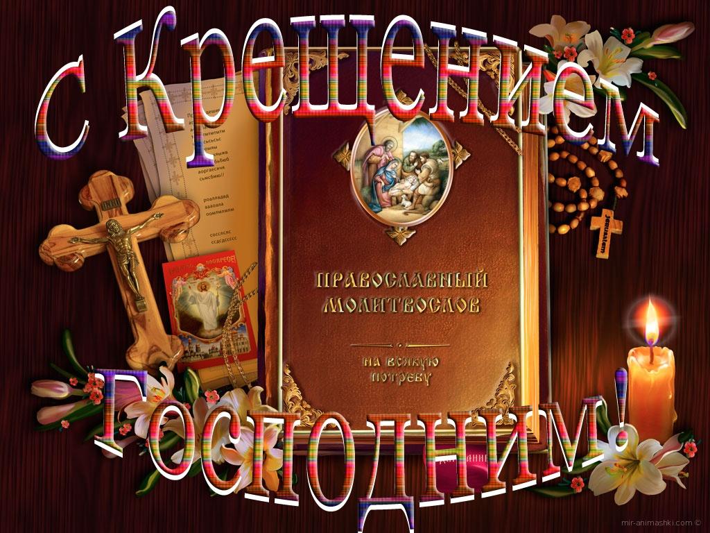 Крещением  Господним - C Крещение Господне поздравительные картинки