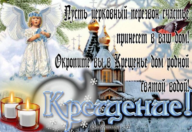 Короткие поздравления с крещением руси 53